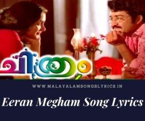 Eeran Megham Song Lyrics
