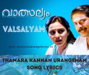 thamarakannan urangenam song lyrics