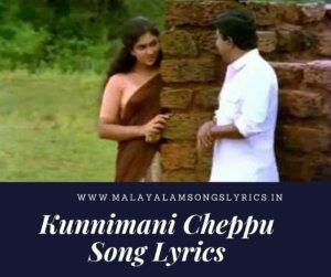 Kunnimani Cheppu Song Lyrics