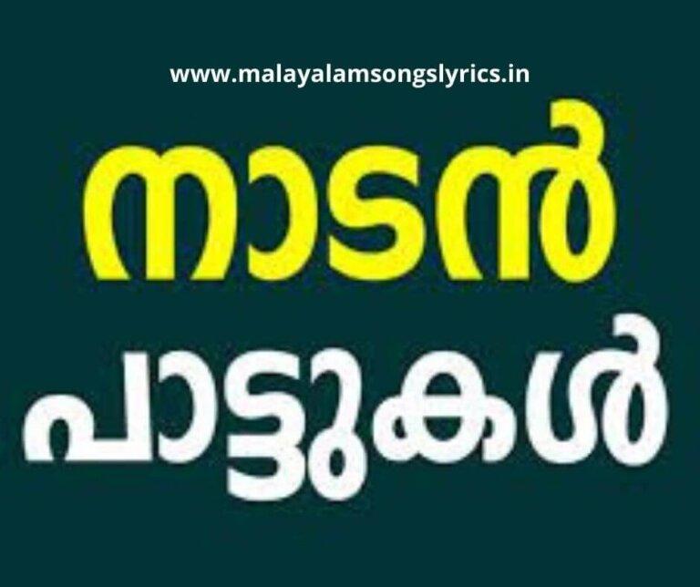 Nadan Pattu Lyrics