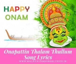 Onapattin Thalam Thullum Song Lyrics