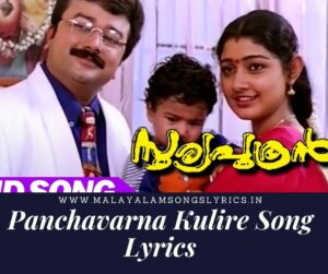 Panchavarna Kulire Song Lyrics