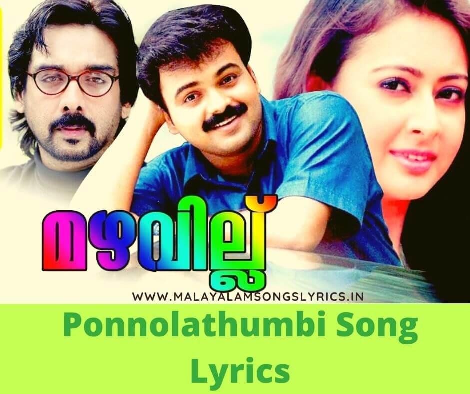 Ponnolathumbi Song Lyrics