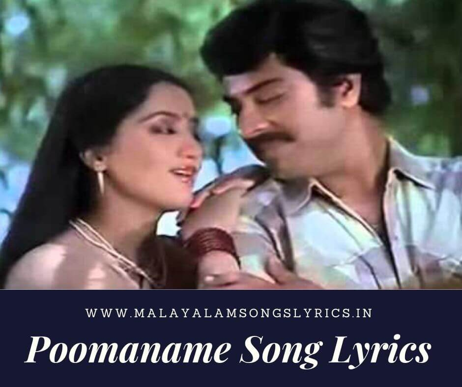 Poomaname Song Lyrics