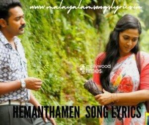 Hemanthamen song lyrics