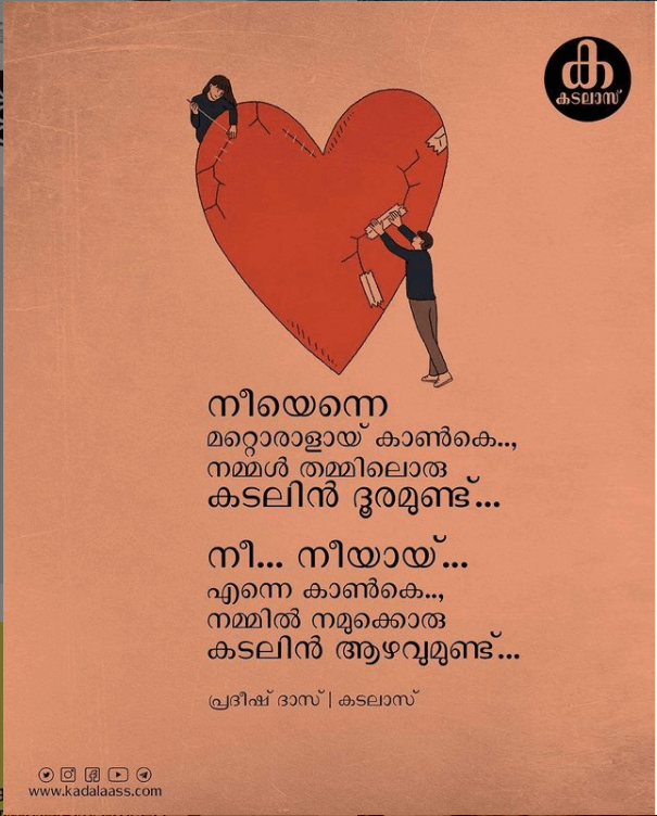 Love Quotes images in Malayalam