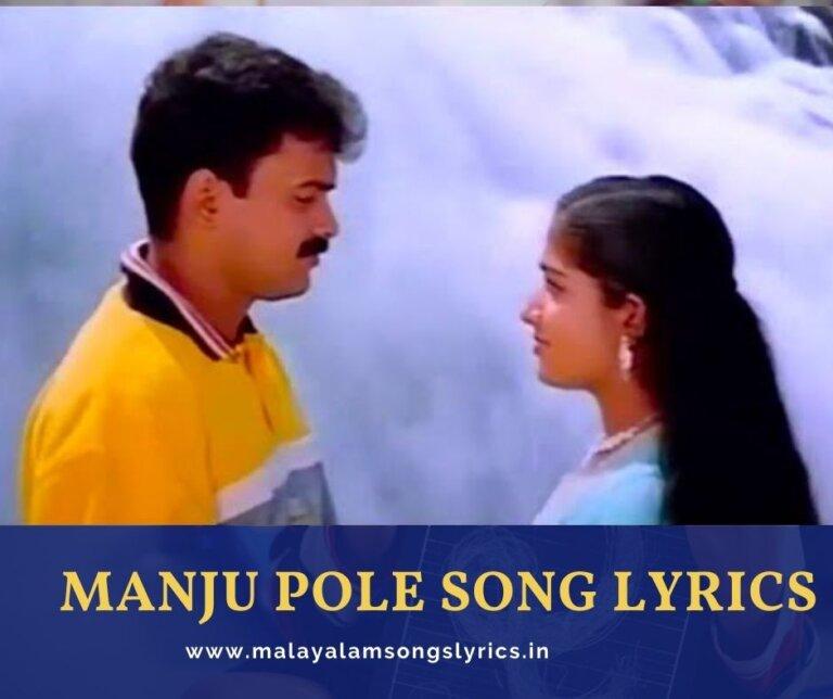 Manju pole song lyrics
