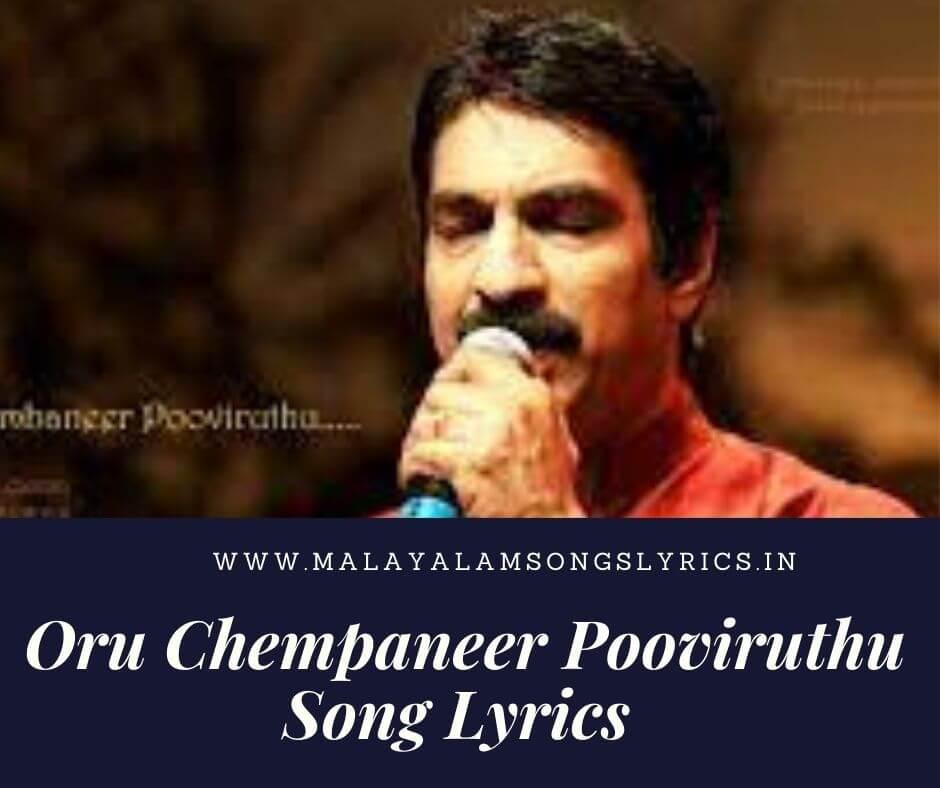 Oru Chempaneer Pooviruthu Song Lyrics