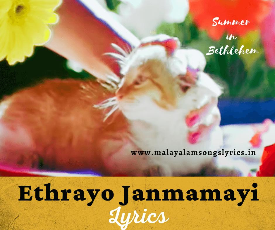 Ethrayo Janmamayi Lyrics